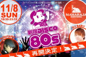 12/13(日)18:30開催『SHINPACHI新宿DISCO80s』MAHARAJA六本木 @ MAHARAJA ROPPONGI | 港区 | 東京都 | 日本