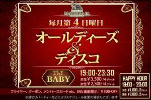 毎月第4日曜『オールディーズ & ディスコ』 MAHARAJA ROPPONGI @ MAHARAJA ROPPONGI | 港区 | 東京都 | 日本