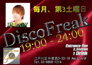 第3土曜『Disco Freak』Glitter @ Glitter | 江戸川区 | 東京都 | 日本