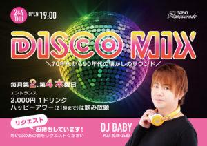 毎月第2第4木曜『DISCO MIX』NEO MASQUERADE @ NEO MASQUERADE | 新宿区 | 東京都 | 日本