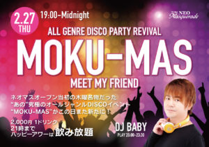 2/27(木)ALL GENRE DISCO PARTY REVIVAL『MOKU-MAS』~MEET MY FRIEND~NEO MASQUERADE @ NEO MASQUERADE | 新宿区 | 東京都 | 日本