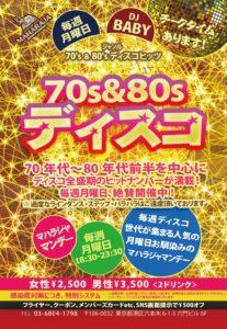 営業再開毎週月曜『70s & 80s ディスコ』MAHARAJA ROPPONGI @ MAHARAJA ROPPONGI | 港区 | 東京都 | 日本