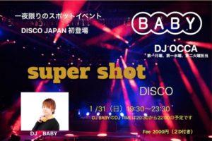 ※営業自粛の為中止『super shot』DISCO JAPAN @ DISCO JAPAN | 蕨市 | 埼玉県 | 日本