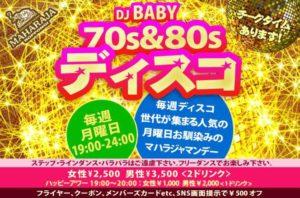 毎週月曜〈休止中〉『70s & 80s ディスコ』MAHARAJA ROPPONGI @ MAHARAJA ROPPONGI | 港区 | 東京都 | 日本