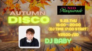9/23(土)『Autumn Disco / 秋分の日スペシャル』NEO MASQUERADE @ Neo Masquerade | 新宿区 | 東京都 | 日本