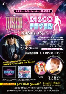 『THE DISCO CLASSICS × DISCO FEVER』 CLUB DIANA @ CLUB DIANA | 千代田区 | 東京都 | 日本