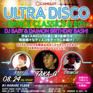 8/24(金)毎月第2第4金曜『ULTRA DISCO』-DANCE CLASSICS & 80's- CLUB CAMELOT @ CAMELOT | 渋谷区 | 東京都 | 日本
