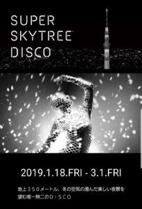 3/1(金)『SUPER SKYTREE DISCO 2019』東京スカイツリー天望デッキ フロア350 @ 東京スカイツリー | 墨田区 | 東京都 | 日本