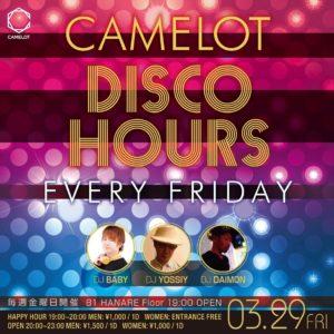 3/29(金)毎週金曜『CAMELOT DISCO HOURS』 CLUB CAMELOT @ CAMELOT | 渋谷区 | 東京都 | 日本