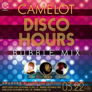 3/22(金)毎週金曜日『CAMELOT DISCO HOURS』4th Fri -BUBBLE MIX- CLUB CAMELOT @ CAMELOT | 渋谷区 | 東京都 | 日本