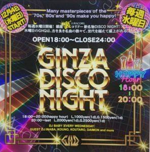 ★毎週水曜日★『GINZA DISCO NIGHT』CLUB GHQ (銀座裏コリドー)URACORI @ CLUB GHQ | 千代田区 | 東京都 | 日本