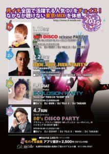 1/19(土)『DJ MIX 2019 -No.1 DISCO release PARTY- 』D-mode札幌 @ D-mode sapporo | 札幌市 | 北海道 | 日本