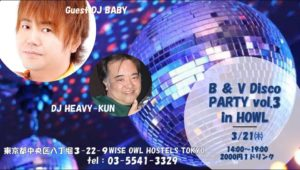 3/21(木・祝)『B&V DiSCO PARTY vol.3 in HOWL』 @ HOWL | 東京都 | 日本