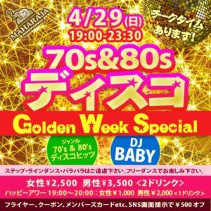 4/29(日)『70s & 80s ディスコ Golden Week Special』MAHARAJA ROPPONGI @ MAHARAJA ROPPONGI | 港区 | 東京都 | 日本