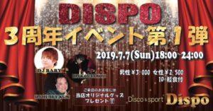 7/7(日)『Dispo3周年記念イベント』Dispo @ SOUND BAR DISPO | 多摩市 | 東京都 | 日本