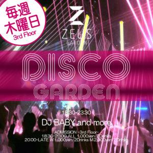 毎週木曜日※営業自粛の為休止『DISCO GARDEN』ZEUS GARDEN 3F(六本木) @ 港区 | 東京都 | 日本