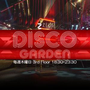【ディスコナンバーオールジャンル】毎週木曜日『DISCO GARDEN』ZEUS GARDEN 3F(六本木) @ 港区 | 東京都 | 日本