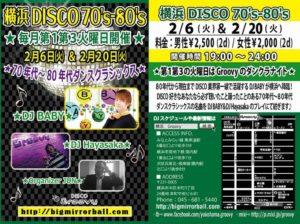 第1第3火曜『横浜DISCO70's-80's』DISCO Groovy @ DISCO Groovy | 横浜市 | 神奈川県 | 日本