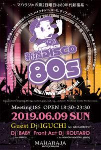 6/9(日)『SHINPACHI新宿DISCO80s』MAHARAJA六本木 @ MAHARAJA ROPPONGI | 港区 | 東京都 | 日本