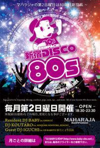 第2日曜〈休止中〉『SHINPACHI新宿DISCO80s』MAHARAJA六本木 @ MAHARAJA ROPPONGI | 港区 | 東京都 | 日本