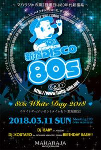 3/11(日)『SHINPACHI新宿DISCO80s~80s White day 2018~』MAHARAJA六本木 @ MAHARAJA ROPPONGI | 港区 | 東京都 | 日本