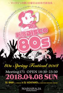 4/8(日)『SHINPACHI新宿DISCO80s~80s Spring festival 2018~』MAHARAJA六本木 @ MAHARAJA ROPPONGI   港区   東京都   日本