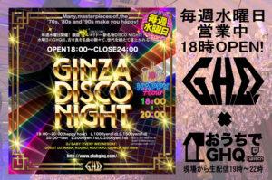 【再開】毎週水曜日『GINZA DISCO NIGHT』×『おうちでGHQ』 CLUB GHQ(銀座裏コリドー)URACORI @ CLUB GHQ | 千代田区 | 東京都 | 日本
