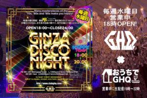 毎週水曜『GINZA DISCO NIGHT』×『おうちでGHQ』 CLUB GHQ(銀座裏コリドー)URACORI @ CLUB GHQ | 千代田区 | 東京都 | 日本