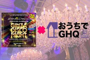 【再開】毎週水曜日『GINZA DISCO NIGHT』×『おうちでGHQ 19:00-22:00』 CLUB GHQ(銀座裏コリドー)URACORI @ CLUB GHQ | 千代田区 | 東京都 | 日本