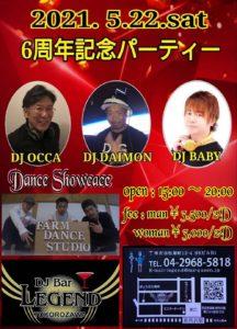 5/22(土)15-20『6周年記念パーティー〜LEGEND NIGHT』DJ BAR Legend @ DJ BAR Legend | 所沢市 | 埼玉県 | 日本