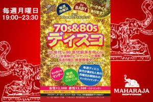 毎週月曜『70s & 80s ディスコ』MAHARAJA ROPPONGI @ MAHARAJA ROPPONGI | 港区 | 東京都 | 日本