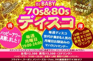 【ハッピーアワー再開】毎週月曜『70s & 80s ディスコ』MAHARAJA ROPPONGI @ MAHARAJA ROPPONGI | 港区 | 東京都 | 日本