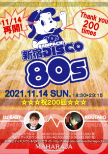 11/14(日)★再開(予定)★『祝200回〜SHINPACHI新宿DISCO80s』MAHARAJA六本木 @ MAHARAJA ROPPONGI | 港区 | 東京都 | 日本