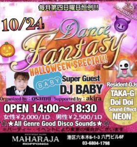 10/24(日)ゲスト出演『DANCE FANTASY -HALLOWEEN SPECIAL-』MAHARAJA ROPPONGI @ MAHARAJA ROPPONGI | 港区 | 東京都 | 日本