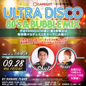 9/28(金)毎週金曜日『ULTRA DISCO』4th Fri-80's & BUBBLE MIX- CLUB CAMELOT @ CAMELOT | 渋谷区 | 東京都 | 日本