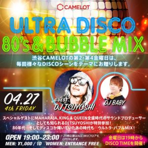 4/27(金)DJ TSUYOSHI出演『ULTRA DISCO』-80's & BUBBLE MIX- CLUB CAMELOT @ CAMELOT | 渋谷区 | 東京都 | 日本