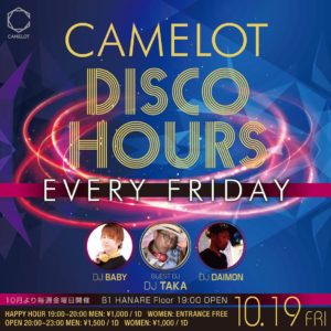 10/19(金)毎週金曜『CAMELOT DISCO HOURS』 CLUB CAMELOT @ CAMELOT | 渋谷区 | 東京都 | 日本