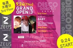 【9/24(木)スタート】毎週木曜日『DISCO GARDEN』ZEUS GARDEN 3F(六本木) @ 港区 | 東京都 | 日本