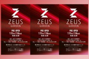 【NEW】『プレオープン期間』ZEUS GARDEN六本木 @ ZEUS GARDEN   港区   東京都   日本