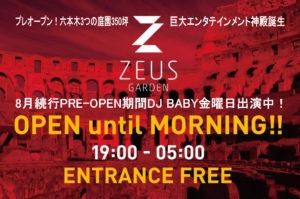 【巨大神殿NEWオープン】PRE-OPEN『プレオープン期間入場無料』ZEUS GARDEN(六本木) @ ZEUS GARDEN | 港区 | 東京都 | 日本