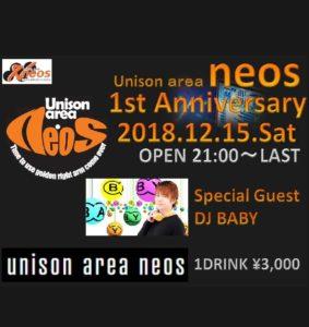 12/15(土)【1st Anniversary】 unison area neos 仙台 @ unison area neos | 仙台市 | 宮城県 | 日本
