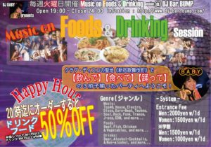 毎月第2第4第5火曜『Music on 'Food & Drinking' session!!』BUMP @ DJ BAR BUMP