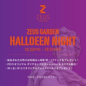 【HALLOWEEN NIGHT】毎週金曜日『CLASSICS GARDEN』ZEUS GARDEN 3F(六本木) @ ZEUS GARDEN | 港区 | 東京都 | 日本
