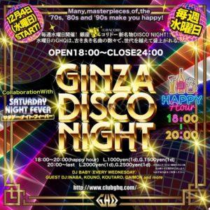 NEW★12/4より毎週水曜日スタート★『GINZA DISCO NIGHT』CLUB GHQ @ CLUB GHQ | 千代田区 | 東京都 | 日本
