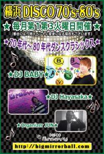 毎月第1第3火曜『横浜DISCO70's-80's』DISCO Groovy @ DISCO Groovy | 横浜市 | 神奈川県 | 日本