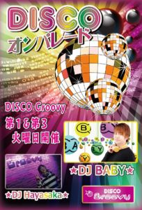 【臨時休業中】毎月第1第3火曜『DISCO オンパレード!』DISCO Groovy @ DISCO Groovy | 横浜市 | 神奈川県 | 日本